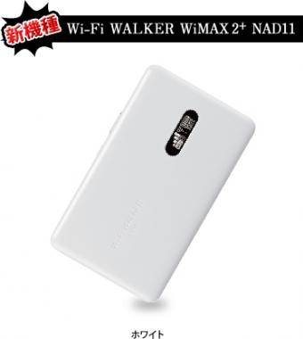 NAD11 ホワイト