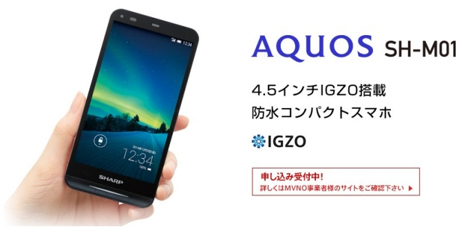 AQUOS SH-M01 001