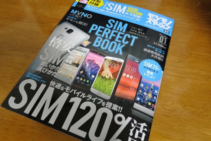 20141212 sim perfect book 01 (1)
