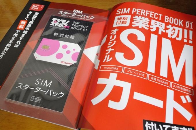 20141212 sim perfect book 01 (5)