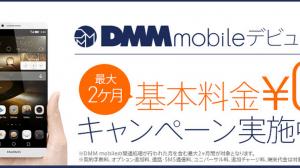 DMMがMVNO事業に参入、「DMM mobile」を発表 バックボーンはIIJか