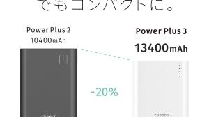 """定番モバイルバッテリーの新型、""""2″より大幅進化!「Cheero Power Plus 3」をレビュー"""
