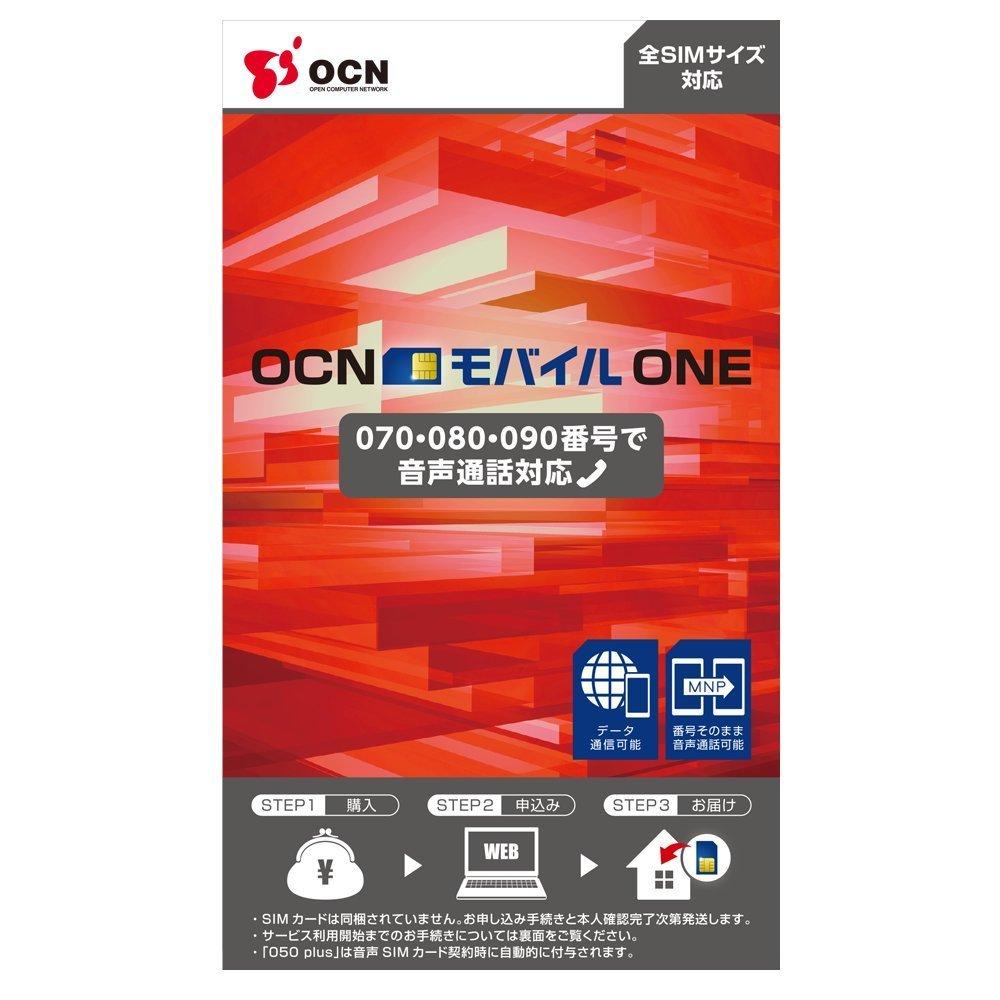 OCN モバイル ONE 音声001