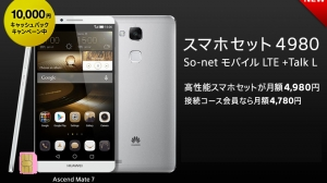 Ascend Mate7がデータ通信費込みで月額4,980円で使える、So-net モバイル LTE「スマホセット4980」