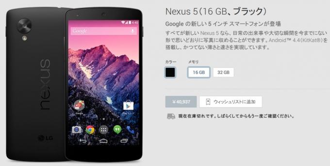 150104_Nexus5