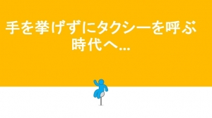 屋内で好きな場所に2タップでタクシーを呼べる時代、タクシー配車アプリ「Hailo(ヘイロー)」を実際に日本で使ってみた