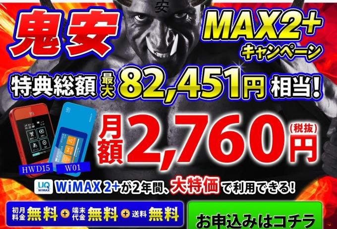 151016_gmo_wimax_02