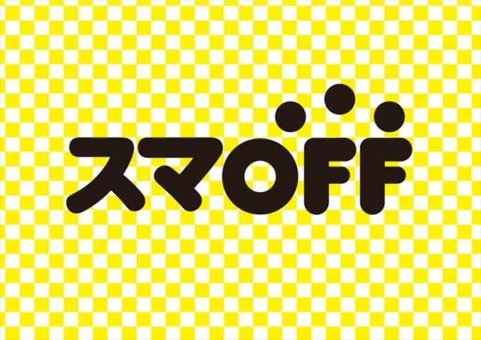スマOFF 001