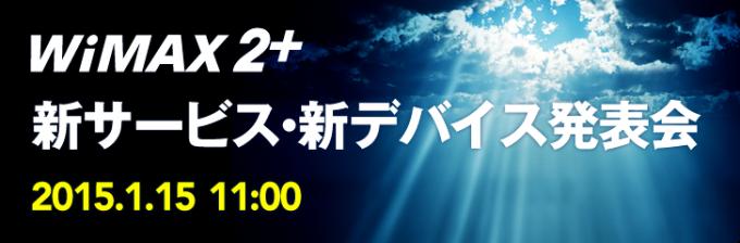 WiMAX 2+ 発表会 001