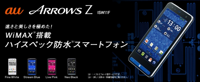 ISW11F WiMAX