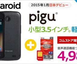 Polaroid Pigu 001