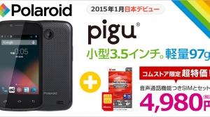 激安!3.5インチのコンパクトスマホ「Polaroid Pigu」がSIMカードとセットで税込4,980円