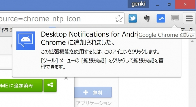 Desktop Notifications5
