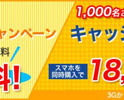 150201_plala_lte_onsei_nolimit