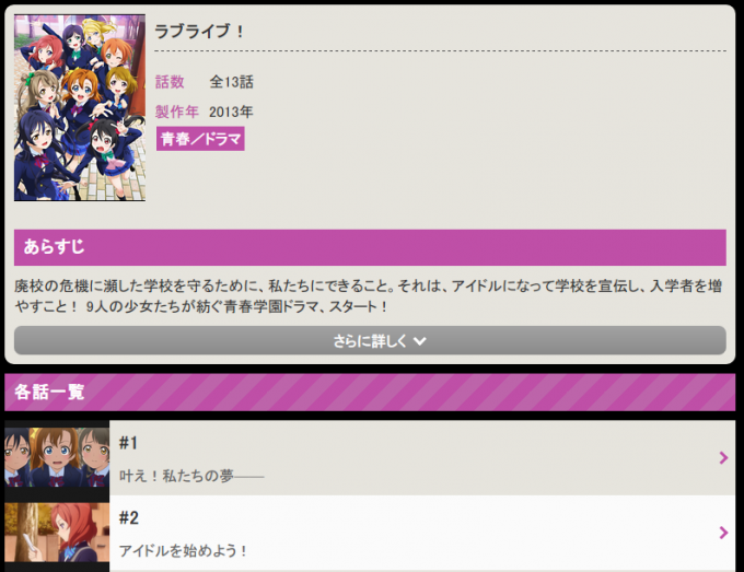 150217_anime_pass