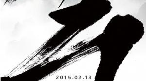 ASUS、2月13日に新製品を発表 特設ページでヒントを公開 ZenFone 2発売か