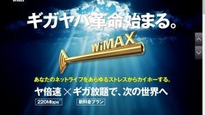 WiMAX 2+の周波数帯域が拡張開始、下り最大220Mbpsに対応  まずは栃木県真岡市から