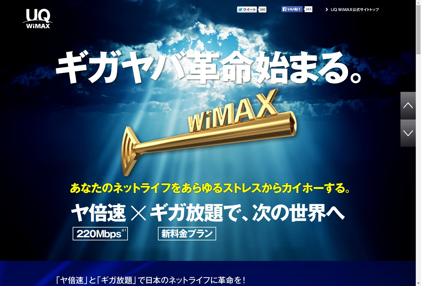 WiMAX 2+ 220Mbps 003