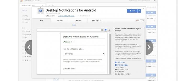 Desktop Notifications4