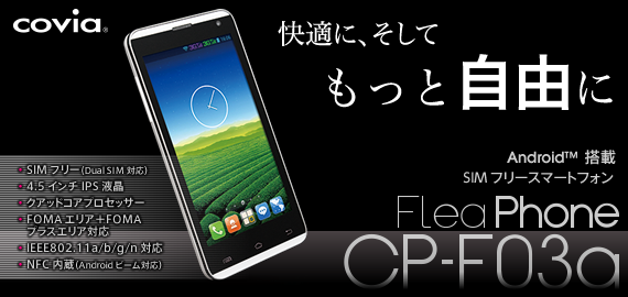 FleaPhone CP-F03a