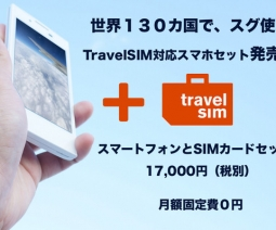 Travel SIM 001