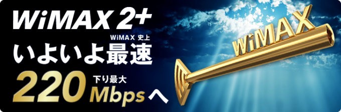 WiMAX 2+ 200Mbps 001