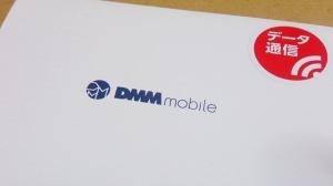 1GB 712円から使える格安SIM「DMM mobile」でMVNOデビューしてみた