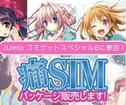 IIJmio コミケットスペシャル6 痛SIM (2)