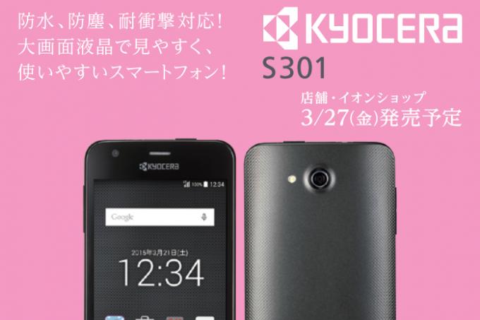 イオンスマホ2015春夏モデル S301