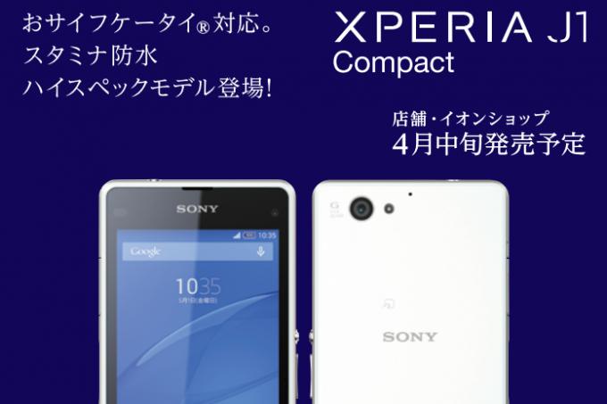 イオンスマホ2015春夏モデル Xperia J1 Compact