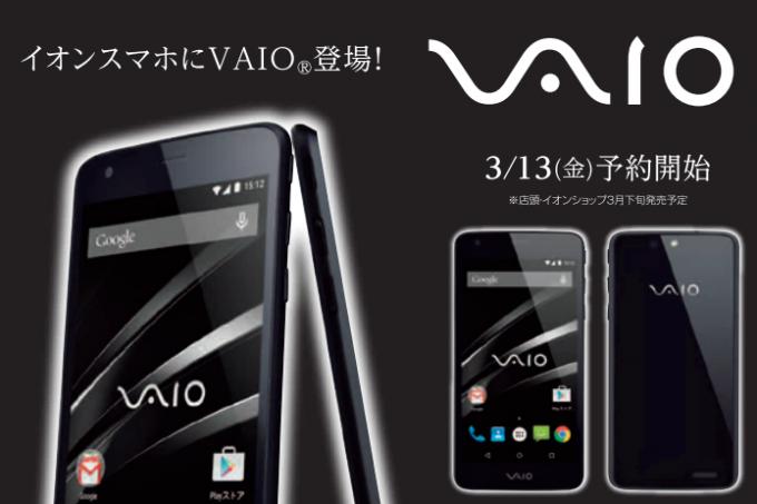 イオンスマホ2015春夏モデル VAIO Phone