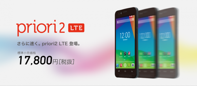 freetel priori 2 LTE