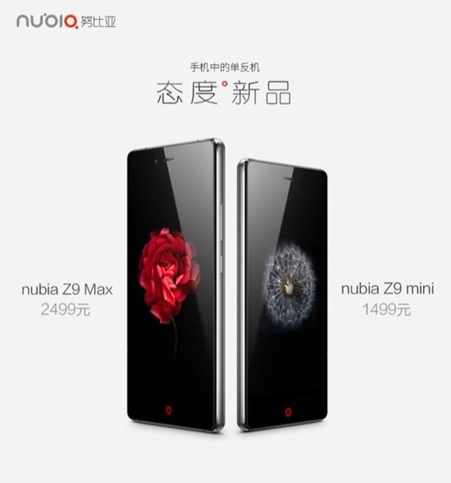 Nubia Z9