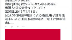 NTTドコモがブランドカラーの赤色を、KDDIがauのオレンジ色を商標出願