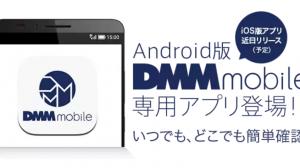 データ量の確認やチャージが手軽に行える「DMM mobile」アプリをレビュー