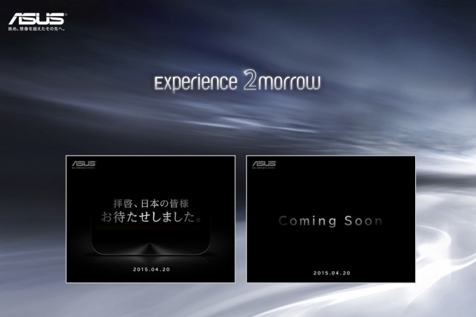 ASUS新製品発表 4月20日 (1)