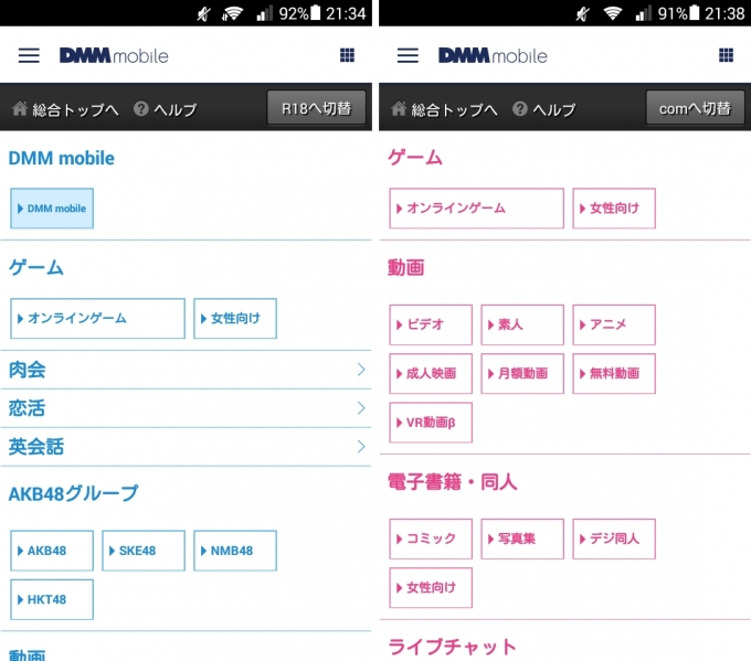 DMM mobileアプリ (1)