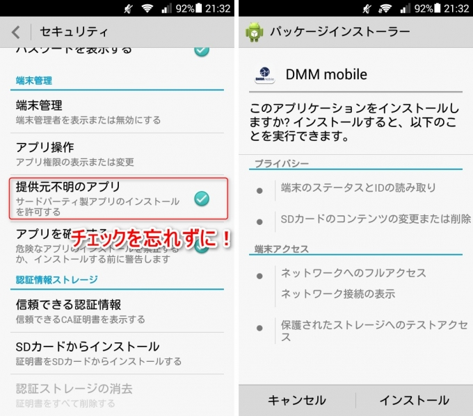 DMM mobileアプリ (3)
