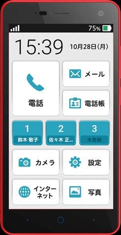 ZTE gooのスマホ (4)
