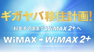 UQ、9月末までにWiMAX 2+ 220Mbpsエリアを全国に拡大 機種変更向けの割引キャンペーンも開始