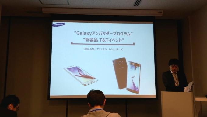 Galaxyアンバサダーイベント  新製品タッチアンドトライイベント