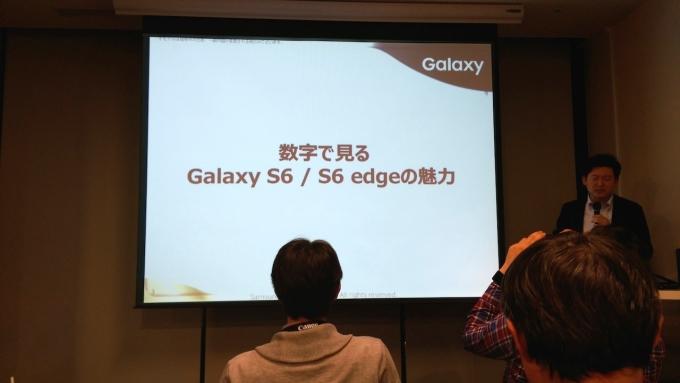 数字で見るGalaxy S6/S6 edge