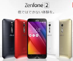 ZenFone 2 ZE551ML (1)