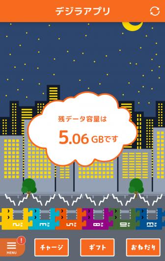 デジラアプリ (1)