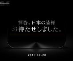 ASUS新製品発表 4月20日 (2)