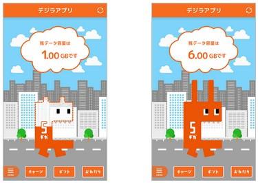 デジラアプリ (3)