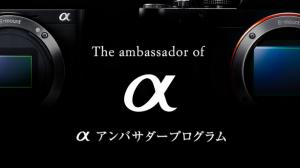 ソニー、一眼カメラαの伝道師を募集する「αアンバサダープログラム」を開始 ミーティングでは『α7』の貸出も