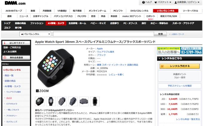 150514-dmm-apple-watch