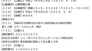 ソニー、次期スマートウォッチの名前と思われる「WENA」という商標を出願