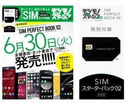 SIM PERFECT BOOK 02